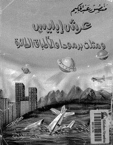 تحميل كتاب عرش إبليس ومثلث برمودا والأطباق الطائرة pdf – منصور عبد الحكيم