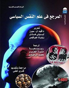 تحميل كتاب المرجع في علم النفس السياسي pdf – دافيد أو.سيرز وآخرون