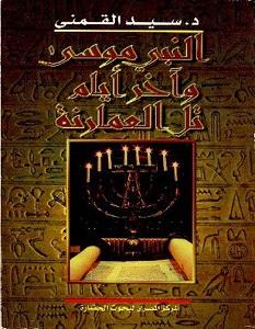 تحميل كتاب النبي موسى وآخر أيام تل العمارنة pdf – سيد القمني