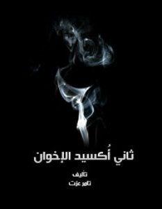 تحميل كتاب ثاني أكسيد الإخوان pdf – تامر أحمد عزت