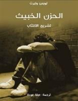 تحميل كتاب الحزن الخبيث تشريح الاكتئاب pdf – لويس ولبرت