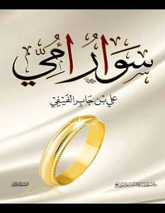 تحميل كتاب سوار أمي pdf – علي بن جابر الفيفي