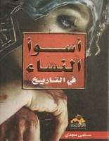 تحميل كتاب أسوأ النساء في التاريخ pdf – سلمى مجدي