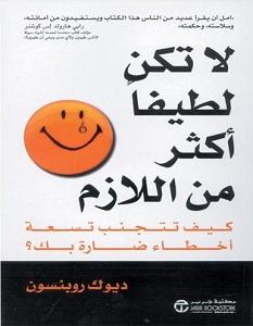 تحميل كتاب لا تكن لطيفا أكثر من اللازم pdf – ديوك روبنسون