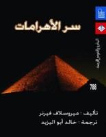 تحميل رواية كتاب سر الاهرامات pdf – ميروسلاف فيرنر