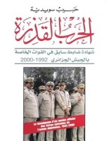تحميل كتاب الحرب القذرة pdf – حبيب سويدية
