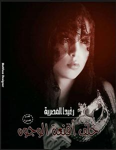 تحميل رواية خلف أقنعة الوجوه pdf – رغيدا المصرية