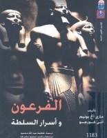 تحميل كتاب الفرعون وأسرار السلطة pdf – ماري آنج بونيم وآني فورجو