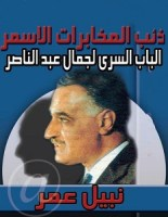 تحميل كتاب ذئب المخابرات الاسمر الباب السرى لجمال عبد الناصر pdf – نبيل عمر