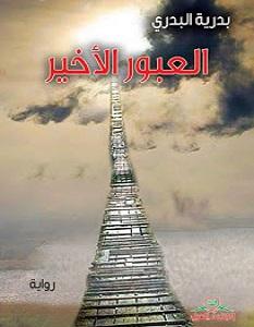 تحميل رواية العبور الأخير pdf – بدرية البدري