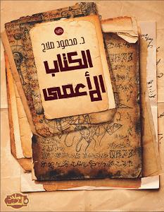 تحميل رواية الكتاب الأعمى pdf