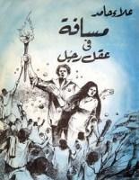 تحميل رواية مسافة في عقل رجل pdf – علاء حامد