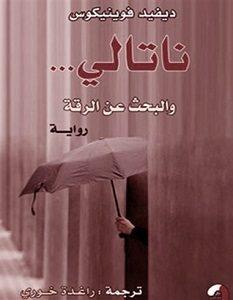 تحميل رواية ناتالي والبحث عن الرقة pdf – ديفيد فوينيكوس