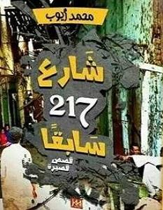 تحميل رواية شارع 217 سابقا pdf – محمد أيوب