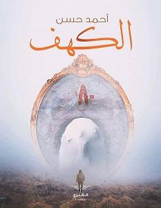 تحميل رواية الكهف 80 pdf – أحمد حسن
