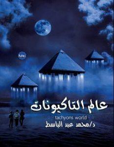 تحميل رواية عالم التاكيونات pdf – محمد عبد الباسط