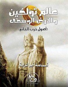 تحميل رواية عالم تولكين والأرض الوسطى أصول حرب الخاتم pdf – أسامة أبو ترابة