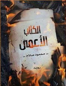 تحميل رواية الكتاب الأعمى pdf – محمود صلاح