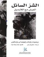 تحميل كتاب الشر السائل العيش مع اللابديل pdf – زيجمونت باومان وليونيداس دونسيكس
