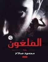 تحميل رواية الملعون – محمود صلاح