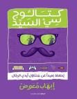 تحميل كتاب كتالوج سي السيد pdf – إيهاب معوض