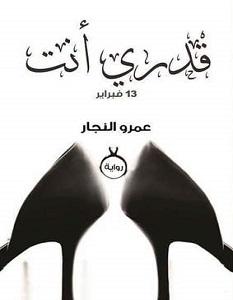 تحميل رواية قدري أنت pdf – عمرو النجار