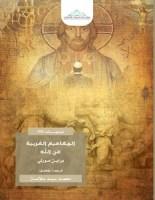 تحميل كتاب المفاهيم الغربية عن الله pdf – براين مورلي