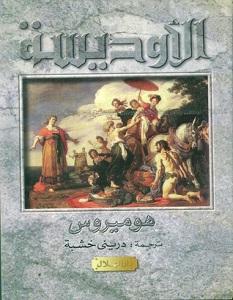 تحميل كتاب الأوديسا pdf – هوميروس