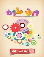 تحميل كتاب ورق ملون pdf – آية محمد حماد