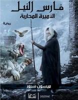 تحميل رواية فارس النيل والأميرة المحاربة pdf – ميسون سرور