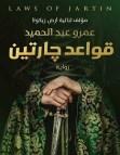 تحميل رواية قواعد جارتين pdf – عمرو عبد الحميد