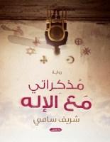 تحميل رواية مذكراتي مع الإله pdf – شريف سامي
