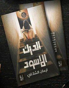 تحميل رواية الدرك الأسود pdf – إيمان الشاذلي