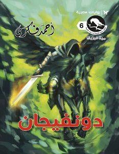 تحميل رواية دونفيجان pdf – أحمد فكري