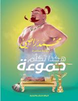 تحميل كتاب هكذا تكلم حموءة pdf – محمد راضي