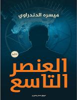 تحميل رواية العنصر التاسع pdf – ميسره الدندراوي