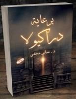 تحميل رواية برعاية دراكيولا pdf – سالي مجدي