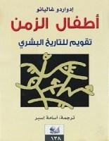 تحميل كتاب أطفال الزمن تقويم للتاريخ البشري pdf – إدواردو غاليانو