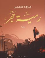 تحميل رواية رمية حجر pdf – مروة سمير