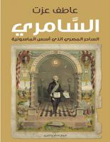 تحميل كتاب السامري pdf – عاطف عزت