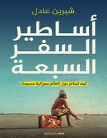 تحميل كتاب أساطير السفر السبعة pdf – شيرين عادل