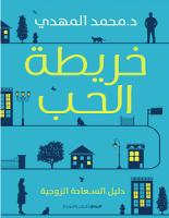 تحميل كتاب خريطة الحب pdf – محمد المهدي