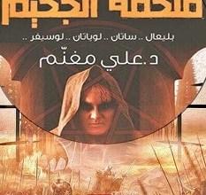 تحميل رواية ملحمة الجحيم pdf – علي مغنم