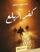 تحميل رواية كفر الهلع pdf – محمود إمام