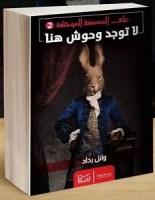 تحميل رواية على الضفة الموحشة 2 لا توجد وحوش هنا pdf – وائل رداد