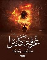 تحميل رواية غرفة كانبرا pdf – محمود وهبة