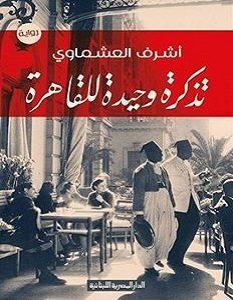 تحميل رواية تذكرة وحيدة للقاهرة pdf – أشرف العشماوي
