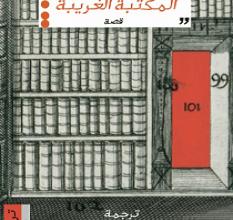 تحميل رواية المكتبة الغريبة pdf – هاروكي موراكامي