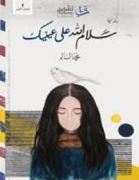 تحميل رواية سلام الله على عينيك pdf – محمد السالم