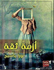 تحميل رواية أزمة ثقة pdf – نورا يس